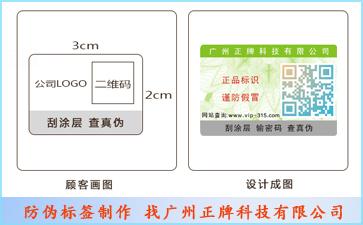 电码防伪标签的制作步骤