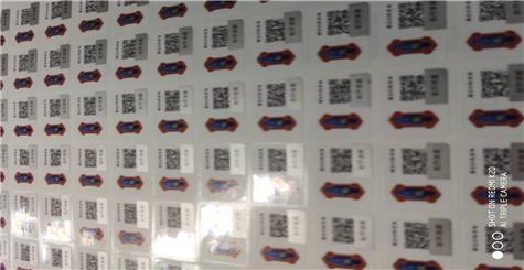 广州做防伪标签的厂家公司