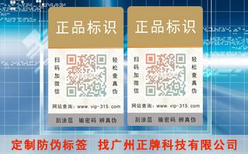 防伪标签的制作流程与印刷技术