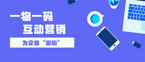 立顿奶茶二维码互动营销系统开发
