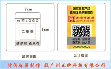 二维码防伪标签对市场的作用