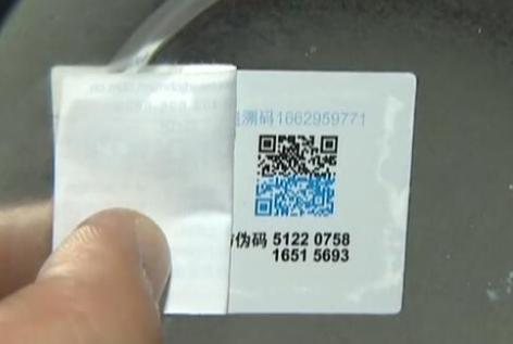 塑膜防伪标签(定制高档防伪标签的首选)