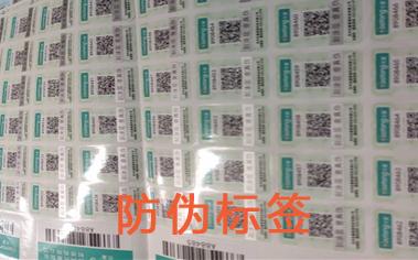 防伪标签制作价格
