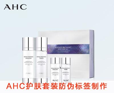 AHC护肤套装防伪标签制作