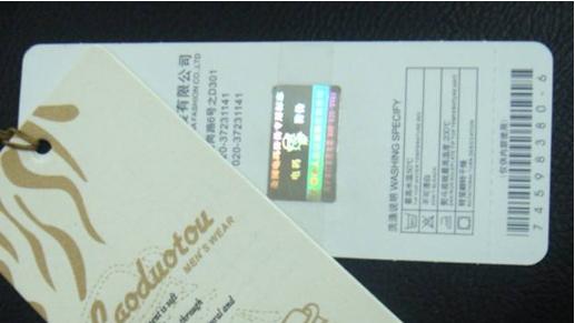 服装吊牌防伪标签制作及其价值