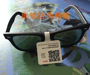 眼镜防伪标签定制流程
