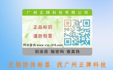 微信二维码防伪标签的功能与优势