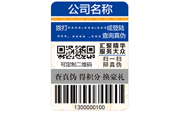 二维码防伪标签怎样做到防伪的呢?