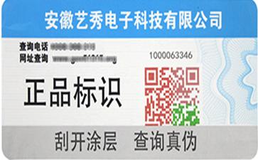 为何二维码防伪标签中图片需加上电子计数器