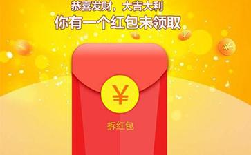 二维码红包系统红包营销的形式