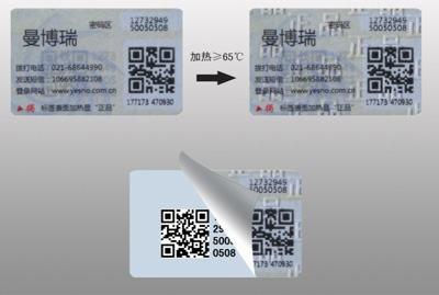 微商产品二维码防伪标签制作