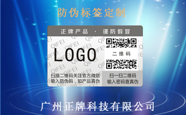 二维码防伪标签具有什么原理?可以带来哪些作用?
