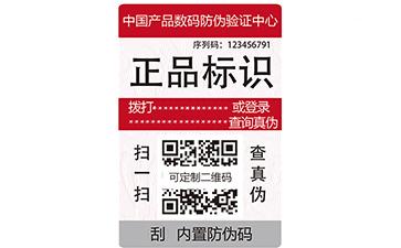 制作电码防伪标签应注意的事项