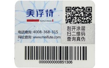 数码防伪标签的查询方式