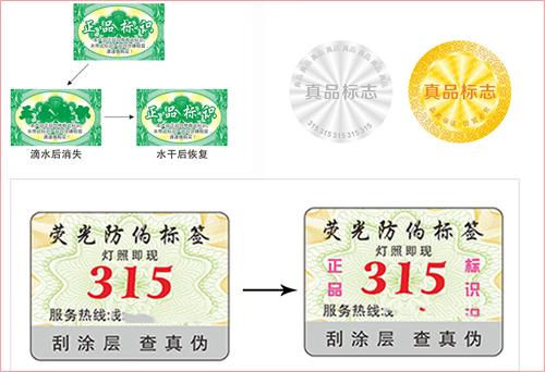 深圳防伪标签
