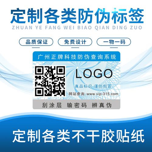 广州防伪标签制作申请流程