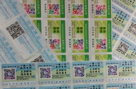 二维码防伪标签印刷技术