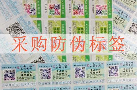 采购防伪标签要注意哪些方面,选择防伪公司很重要?