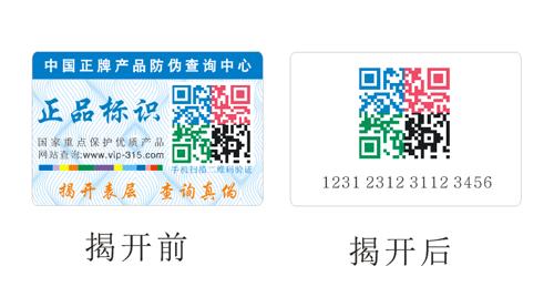 广州揭开式防伪标签印刷厂家的优势