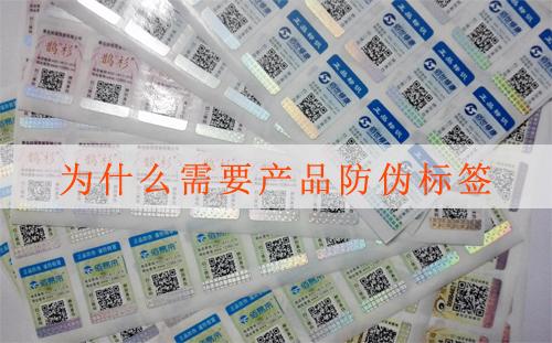 做防伪标签印刷需要客户提交哪些证件